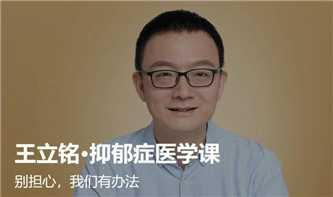 王立铭抑郁症医学课13讲