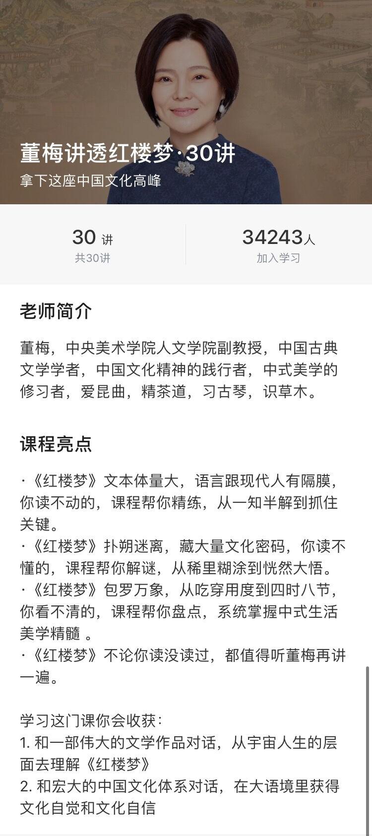 董梅讲透红楼梦文化30讲
