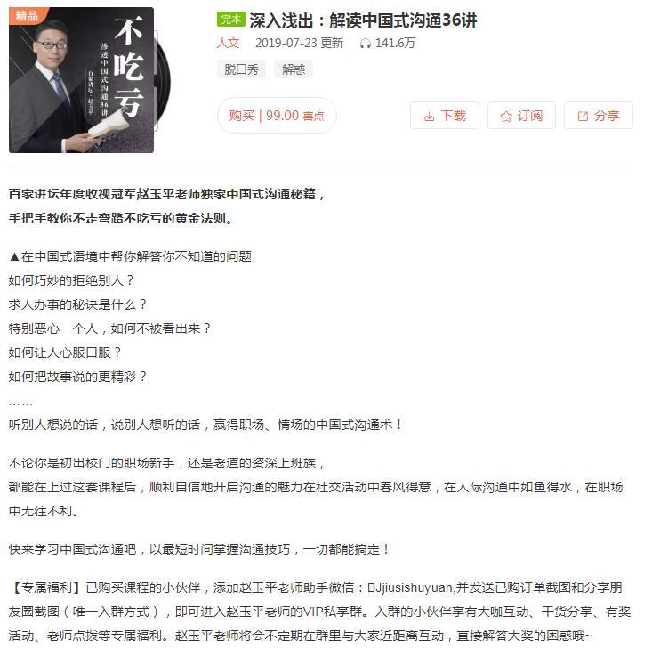 深入浅出:解读中国式沟通36讲