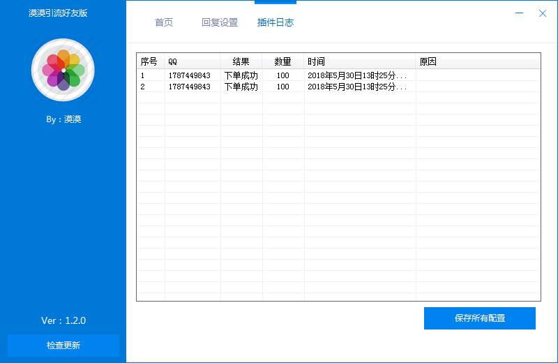 IRQQ机器人好友名片赞引流源码
