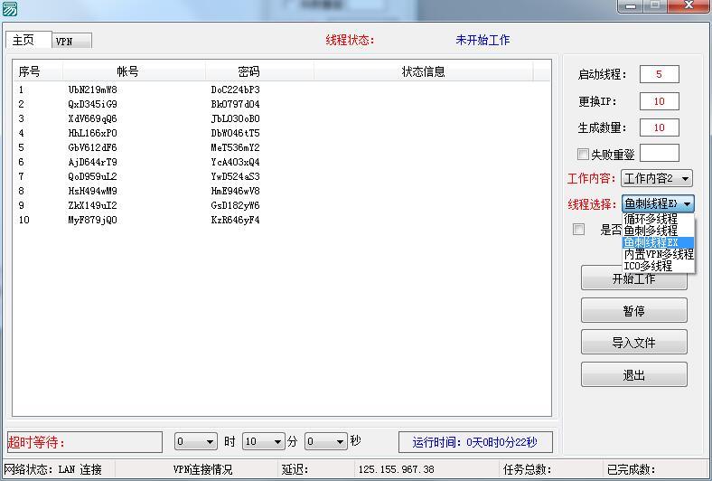 五种多线程与IP基本操作源码