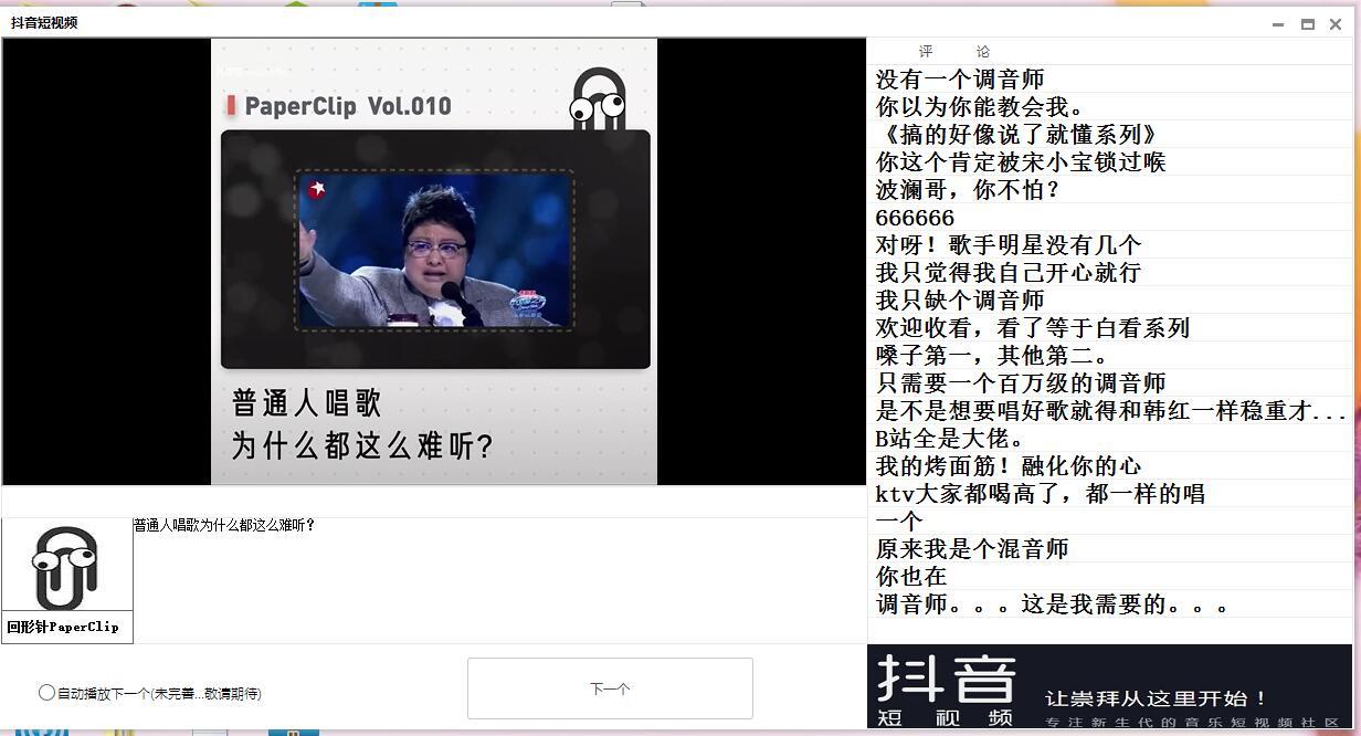 PC抖音短视频源码 可看评论