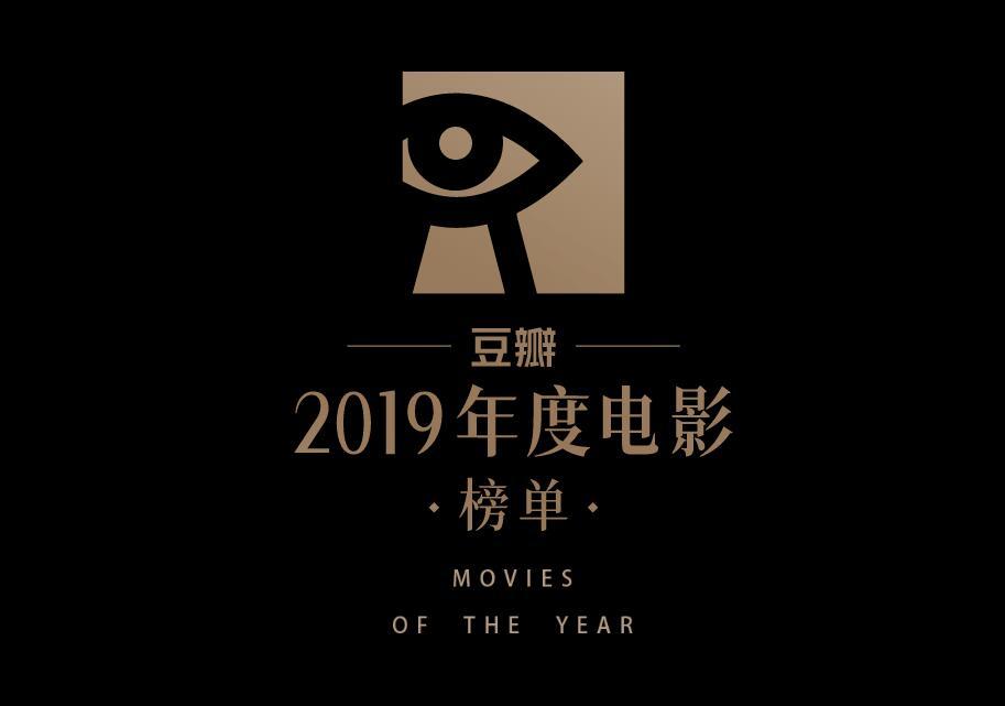 豆瓣2019年电影图书音乐榜