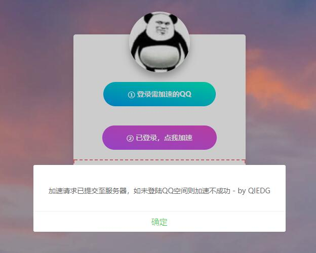 QQ手游加速点亮网站源码