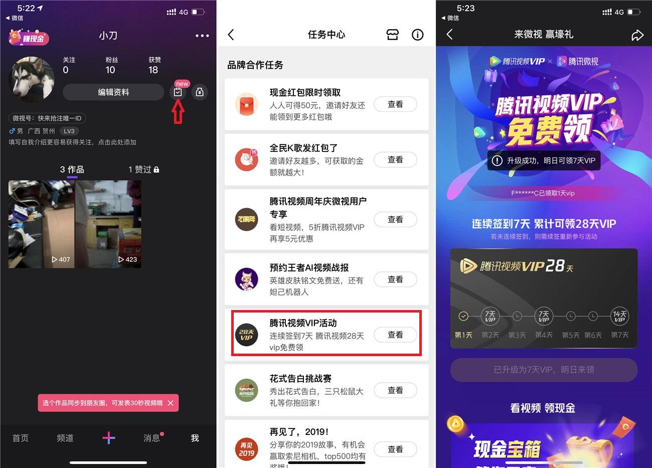 微视签到2天领7天腾讯视频VIP