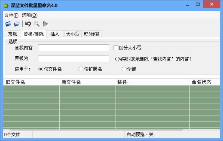 批量文件重命名删除替换插入