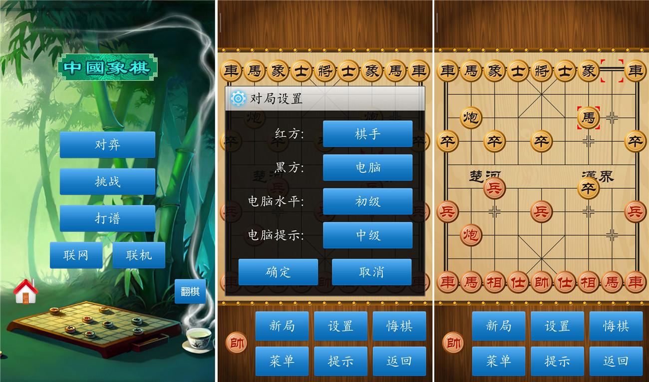 中国象棋v1.76绿化版 解锁棋谱关卡