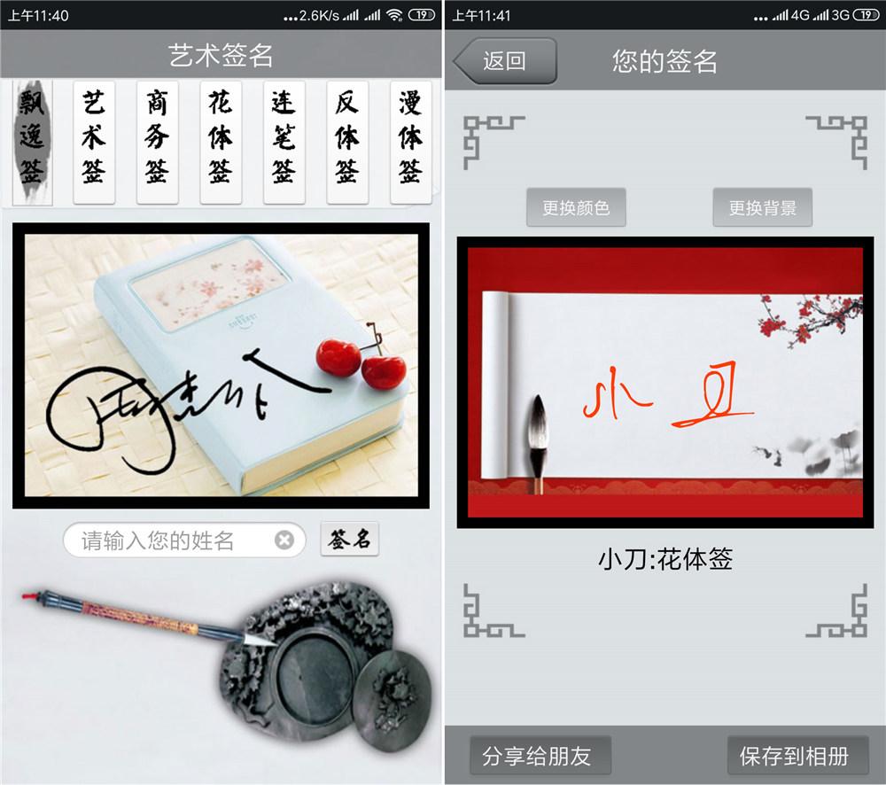 安卓免联网艺术签名v14.0.2