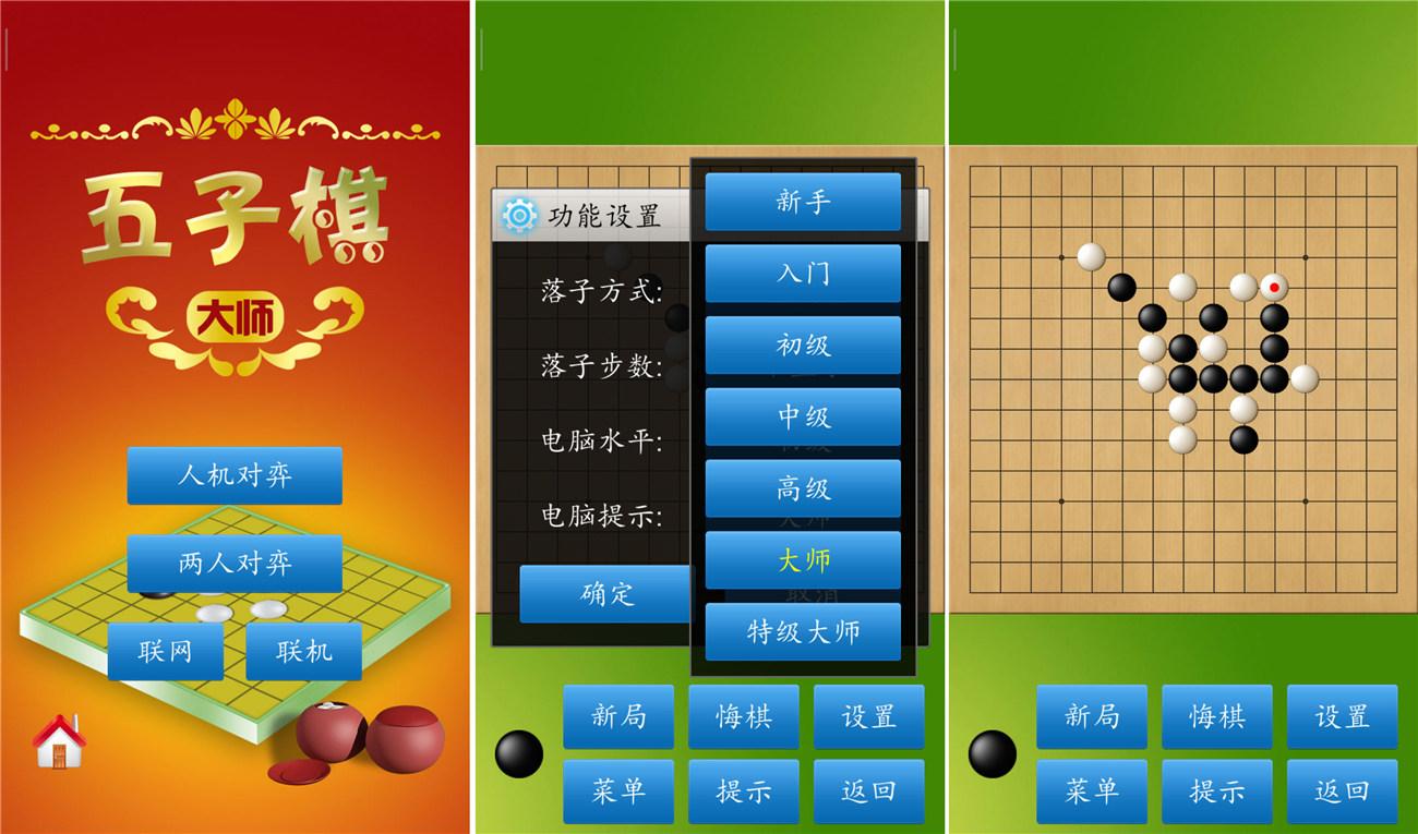五子棋大师 v1.51 绿化版