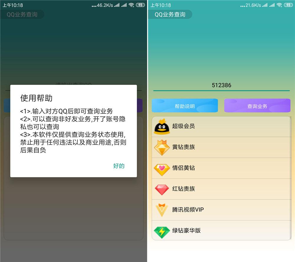 安卓QQ业务查询 隐藏可查