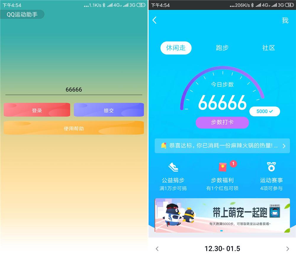 最新可用安卓QQ运动助手