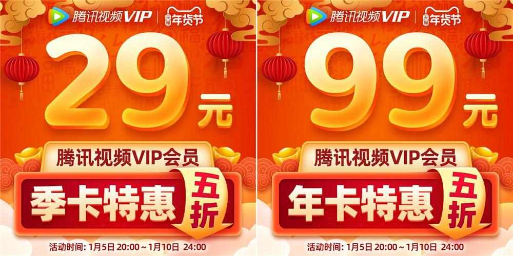 年货节腾讯视频VIP限时半价