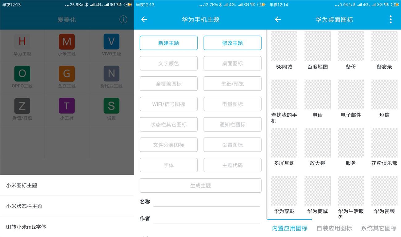 爱美化v4.1.1 安卓手机美化