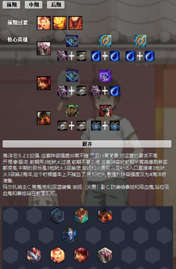 LOL云顶之弈阵容图片查看器v5.0插图1