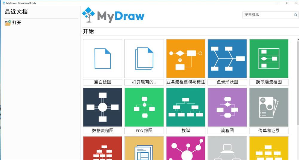 思维导图MyDraw v4.2.0绿化版