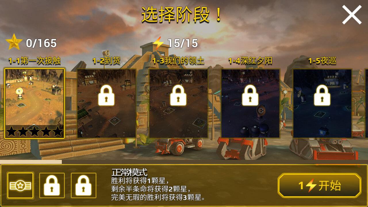 【安卓游戏】策略游戏 将军塔防绿化版
