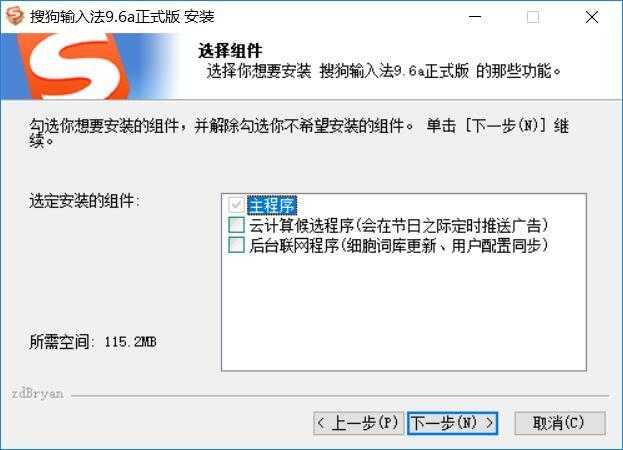 搜狗输入法v9.6.0.3568精简版