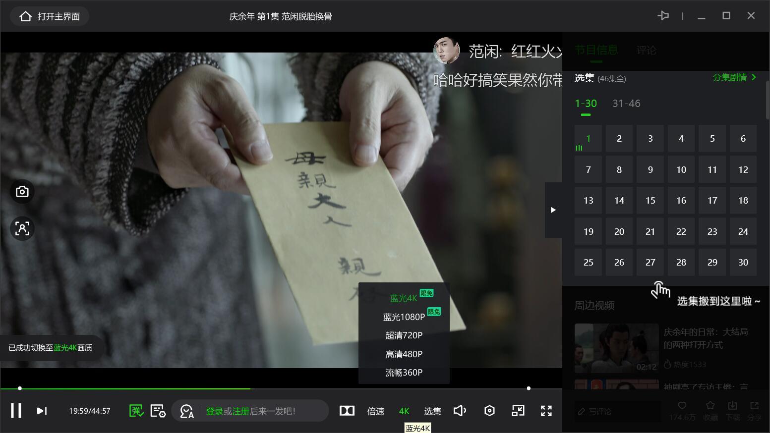 PC爱奇艺v7.2.104.1431绿色版