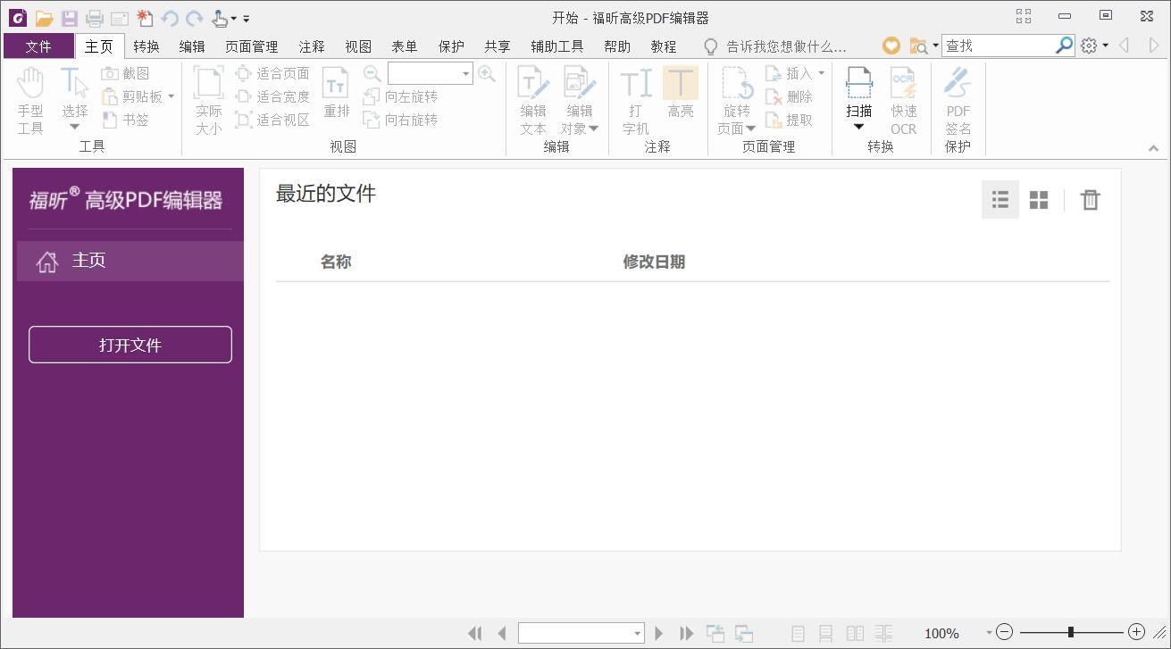 福昕PDF编辑器v9.7.1绿色版