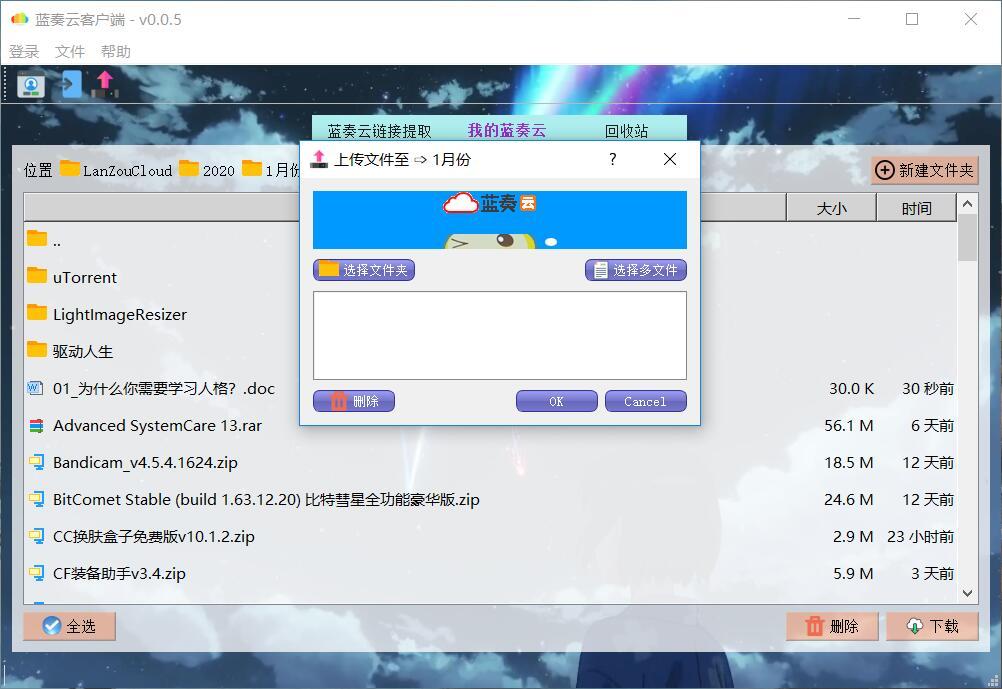 PC蓝奏云盘客户端v0.0.7