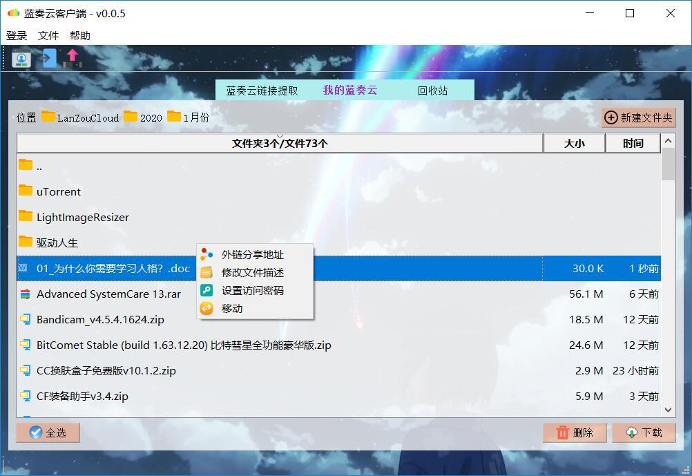 蓝奏云PC客户端   可突破100M限制 v0.0.5 开源