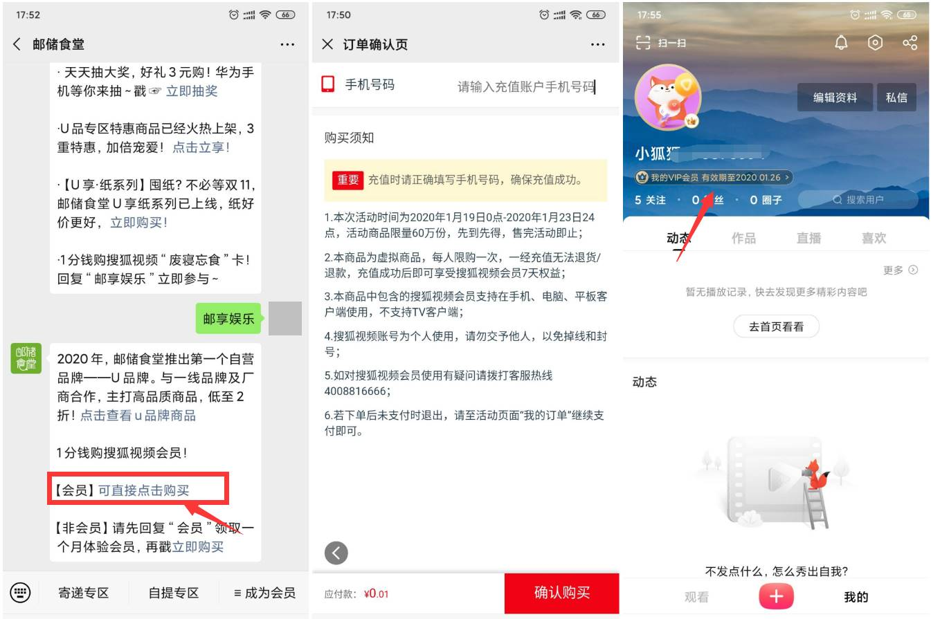 1分钱撸7天搜狐视频会员