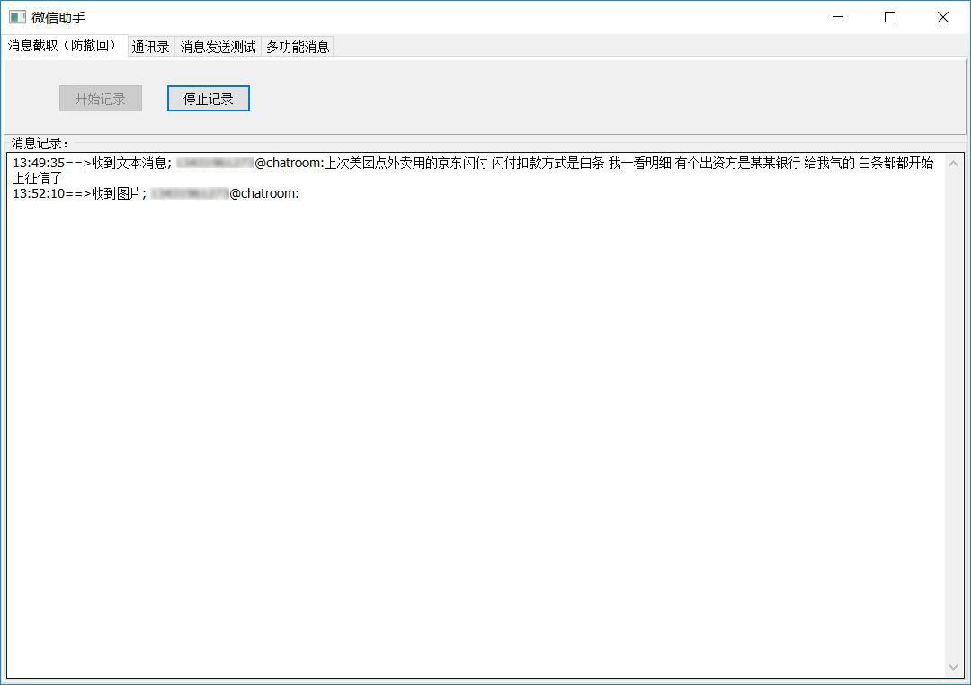 PC微信定时发送指定消息