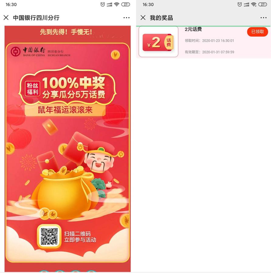 中国银行四川分行2~5话费