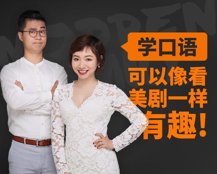 新东方名师金牌美剧口语课