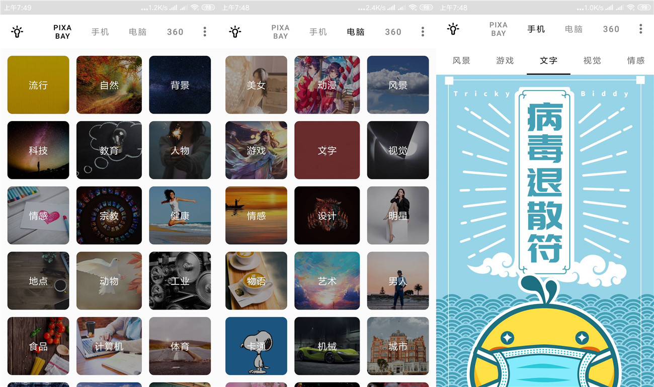 安卓Wallpaper 1.2.3绿化版