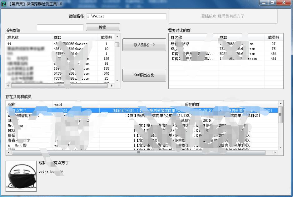 箫启灵微信跨群检测重复成员