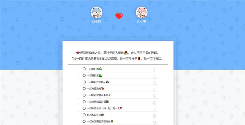 个人Typecho情侣主题Cupid-小刀娱乐网