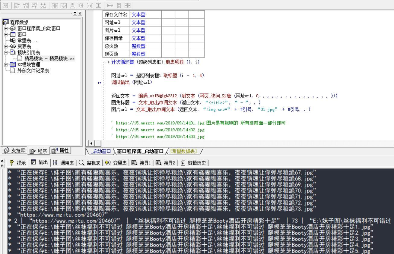 妹子图批量爬虫下载易语言源码-苹果ID共享网