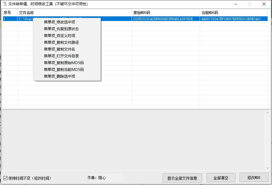 文件哈希值与时间修改器软件