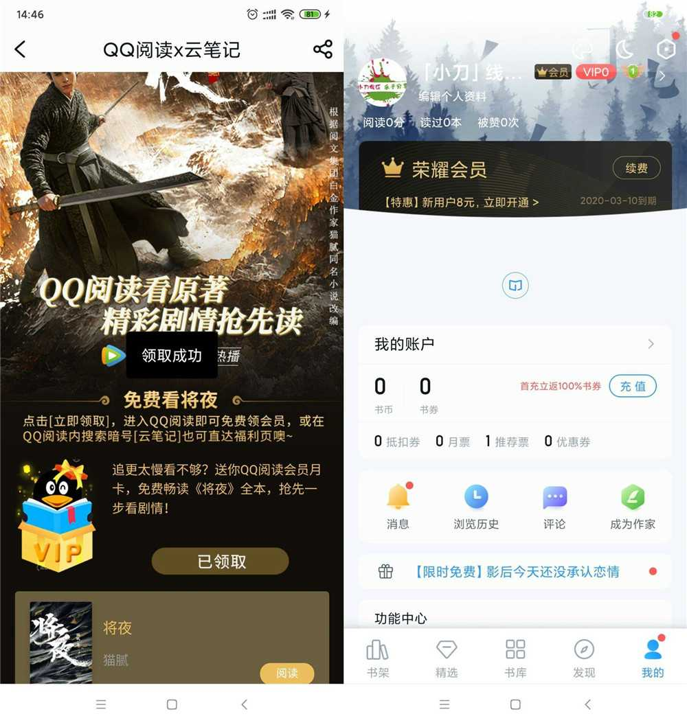 QQ阅读可以免费领45天荣耀会员