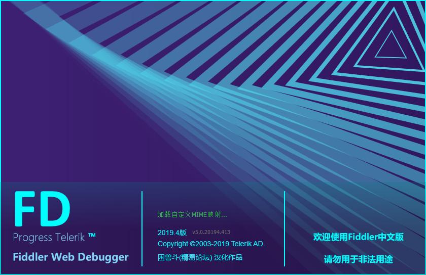 Fiddler Web Debugger中文版