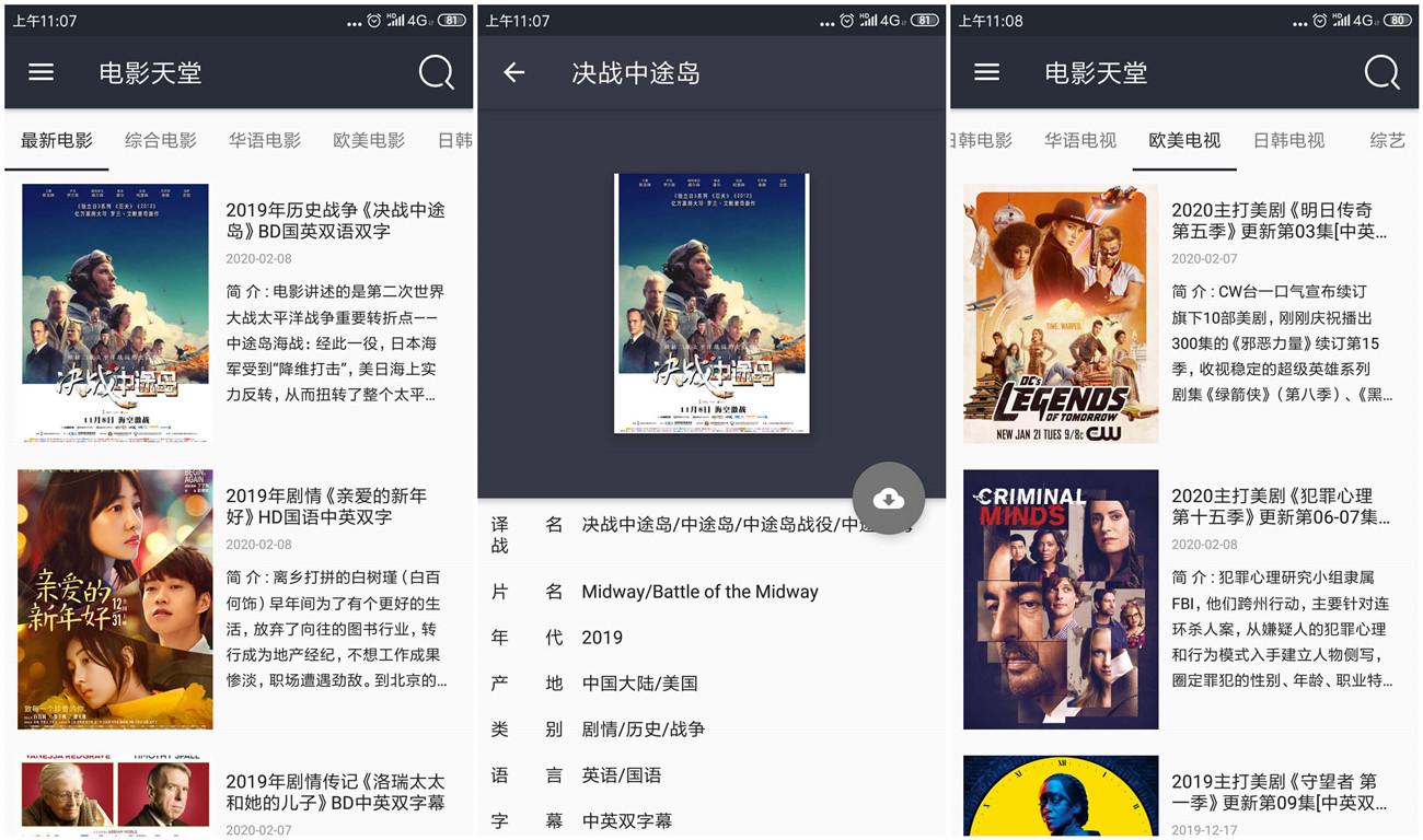 安卓app电影天堂v9.9绿化版