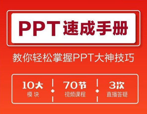 PPT教程送1000 PPT模板 字体包 锐普70讲PPT速成手册教程-苹果ID共享网