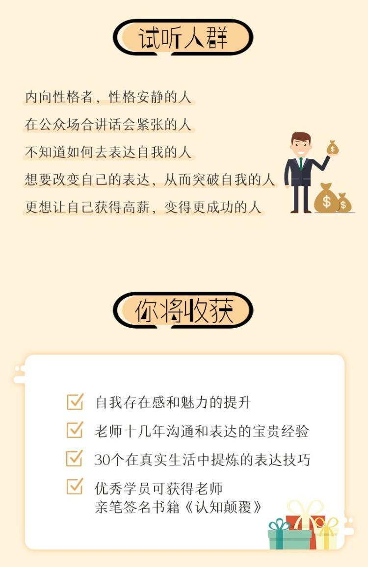教程_程驿:开掘外向者的言语先天