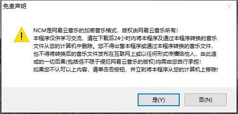 网易云音乐ncm批量转mp3