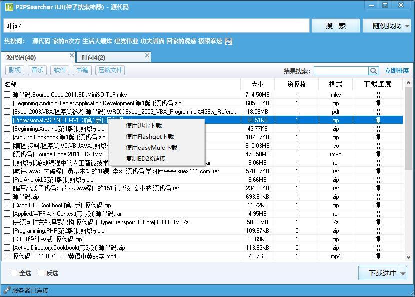 种子搜索P2Psearcher v8.8