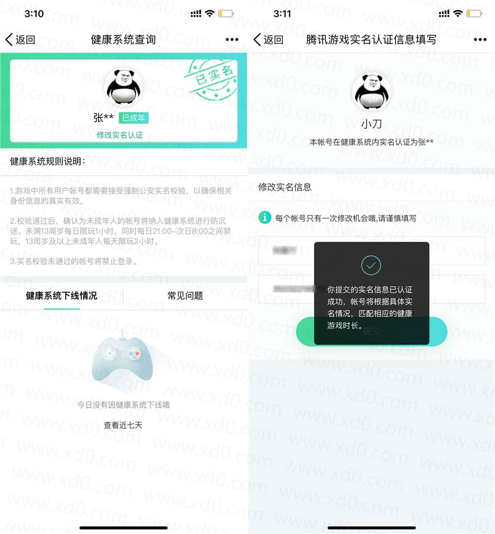 腾讯健康系统可修改实名 QQ修改防沉迷