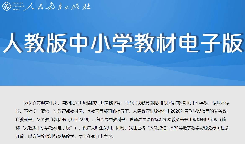 人教社公布全学段教材电子版
