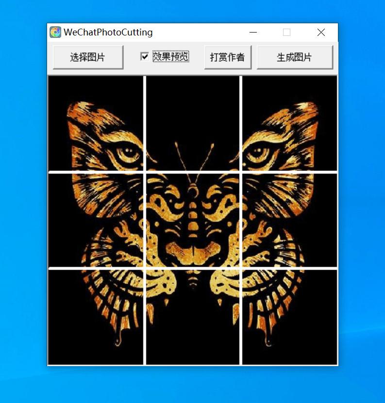 微信朋友圈9宫格照片制作