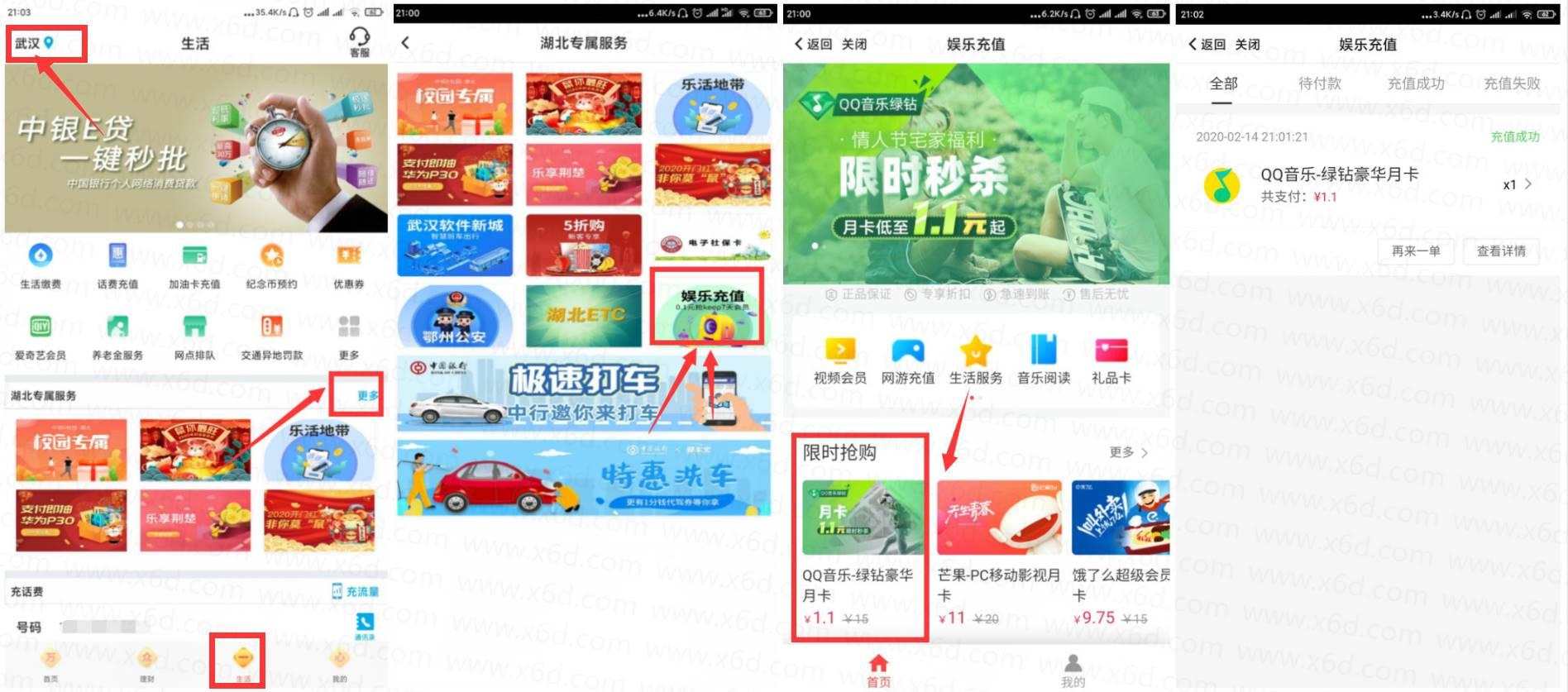 中国银行1.1元买豪华绿钻月卡