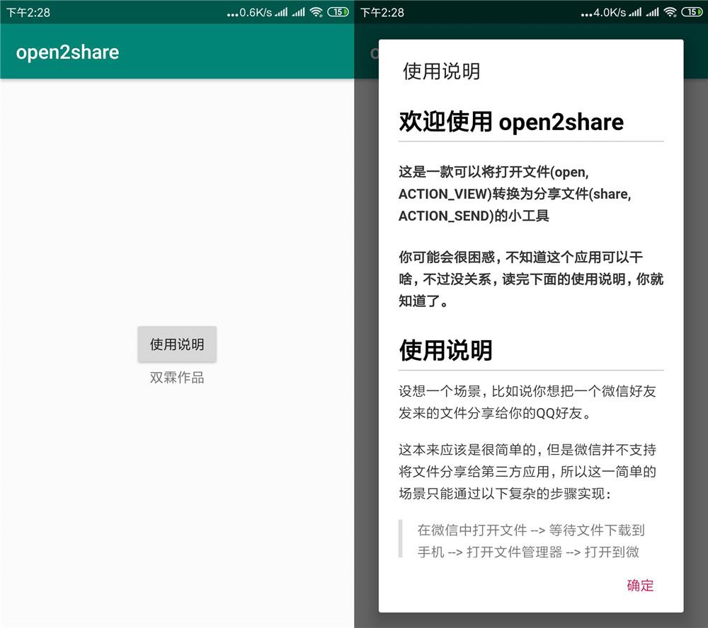 安卓微信QQ互传文件open2share