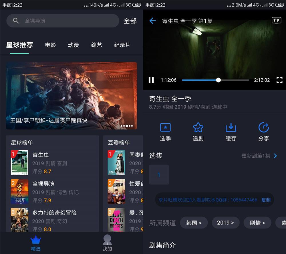 安卓美剧星球v1.1.4无广告