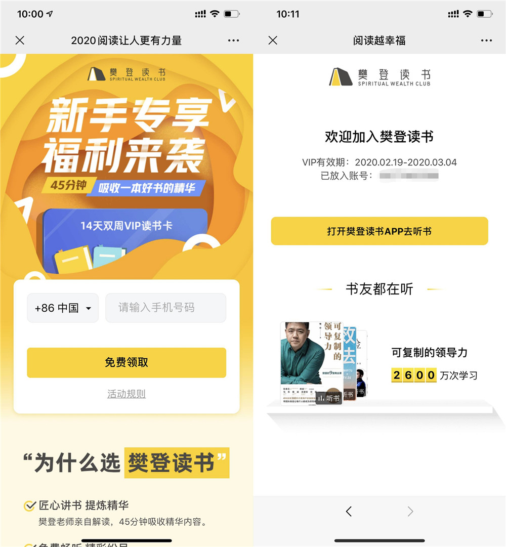 樊登读书新用户领14天会员