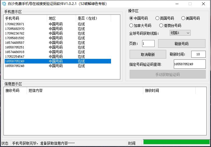 白沙免费手机号接码v1.0.2.1