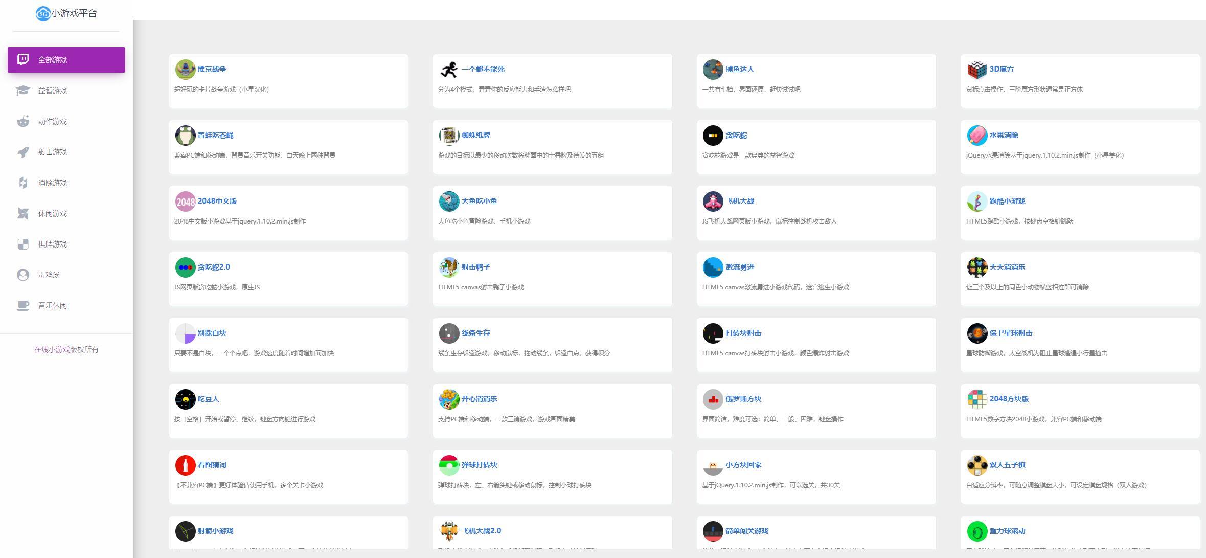 70个小游戏平台HTML源码-小酒资源